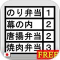 弁当注文管理(無料版) byNSDev