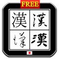 漢字4フォントリストbyNSDev