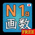 漢字画数クイズN1a byNSDev
