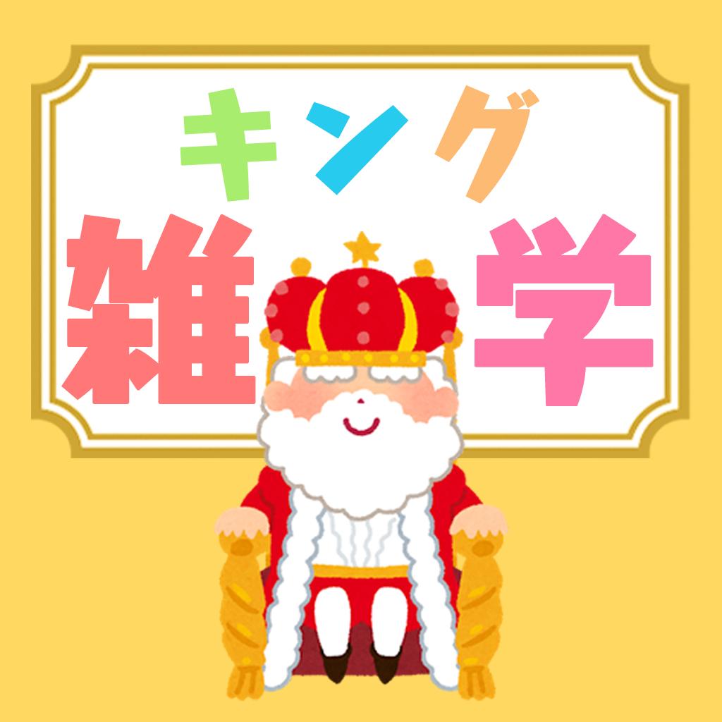 雑学キング