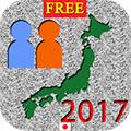 市区町村別人口世帯数2017 byNSDev