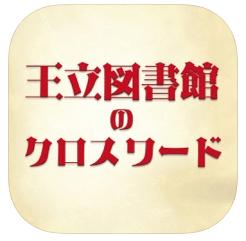王立図書館のクロスワード【フリック操作不要】