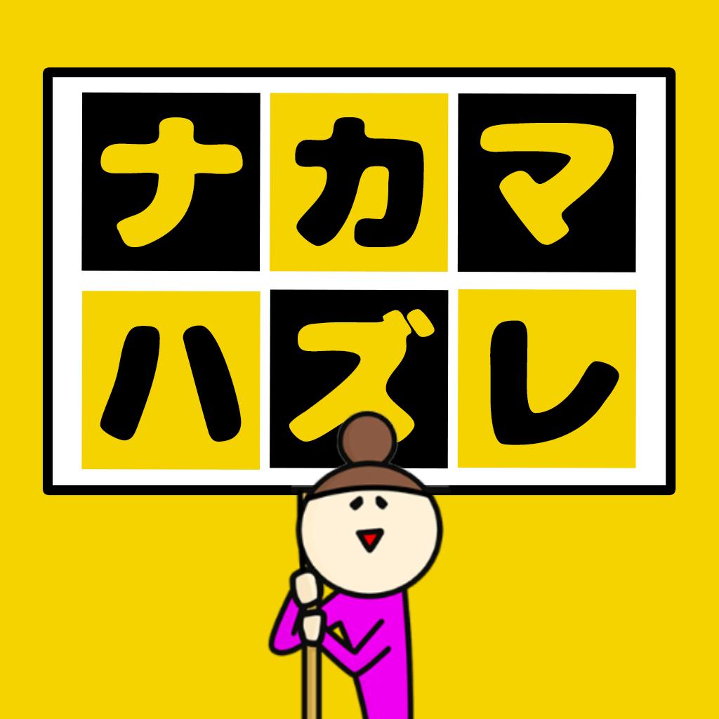 ナカマハズレみっけ