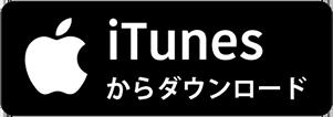 iTunesからダウンロード