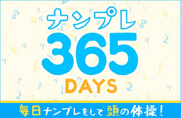 ナンプレ365DAYS