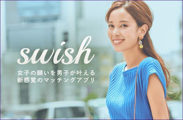 swish -女性主導のマッチングアプリ