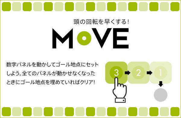 頭がよくなる脳トレパズル!Move