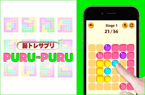 大人の脳トレ!色つなぎパズル:PURU-PURU