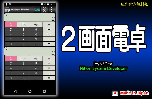2画面電卓 byNSDev