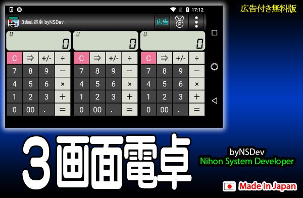 3画面電卓 byNSDev