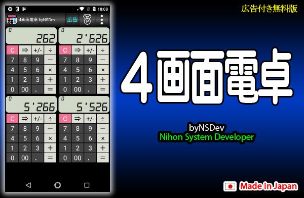 4画面電卓 byNSDev