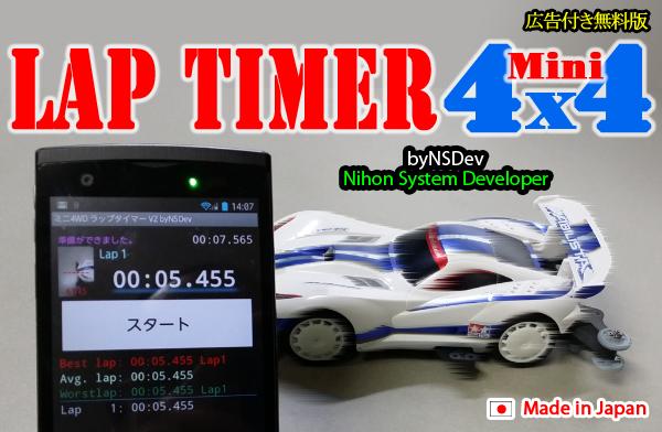 ミニ4WD ラップ タイマー V2 byNSDev