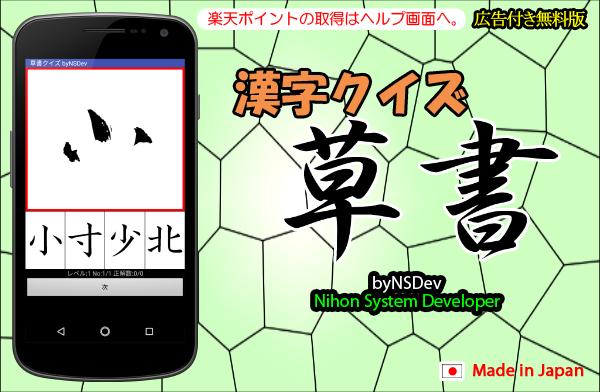 草書クイズ byNSDev