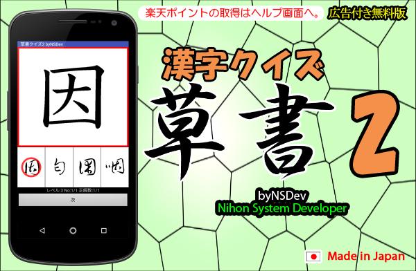 草書クイズ2 byNSDev