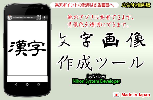 文字画像作成ツール byNSDev