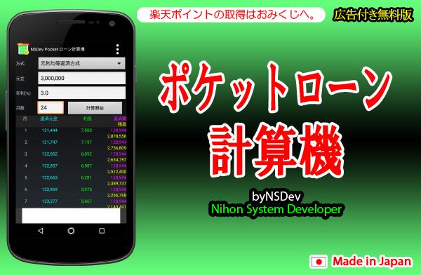 NSDev Pocket ローン計算機