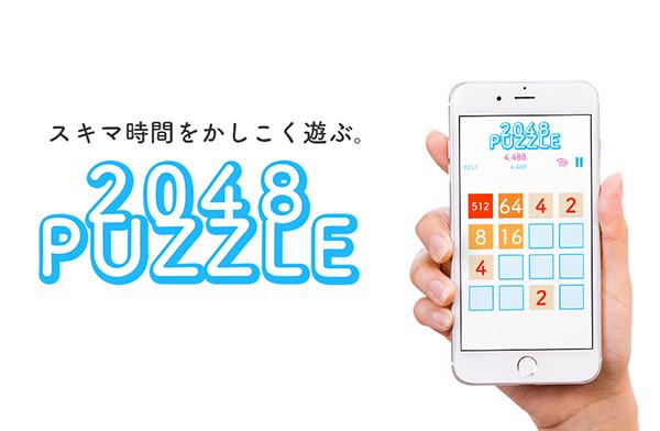 2048Puzzle
