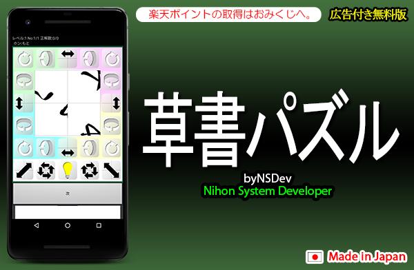 漢字画数テスト小学1年生 byNSDev