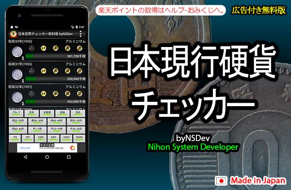 日本現行硬貨チェッカー byNSDev