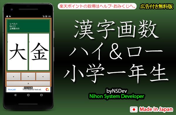 漢字画数ハイ&ロー小学1年生 byNSDev