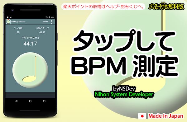 BPM測定 byNSDev