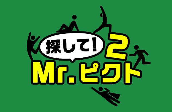 探してMr.ピクト2