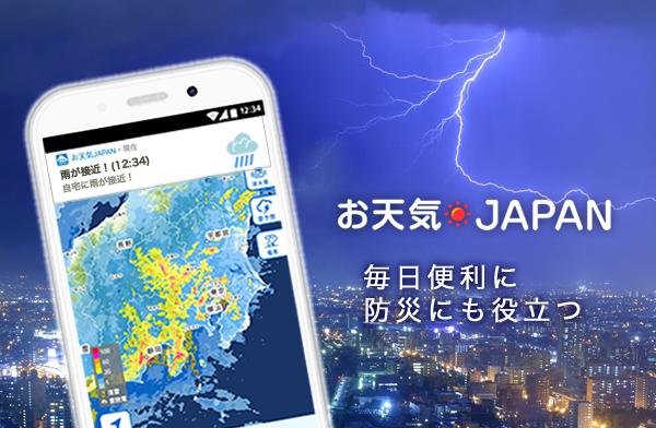 お天気JAPAN